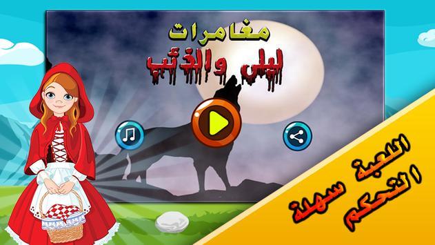 لعبة مغامرات ليلى والذئب screenshot 1