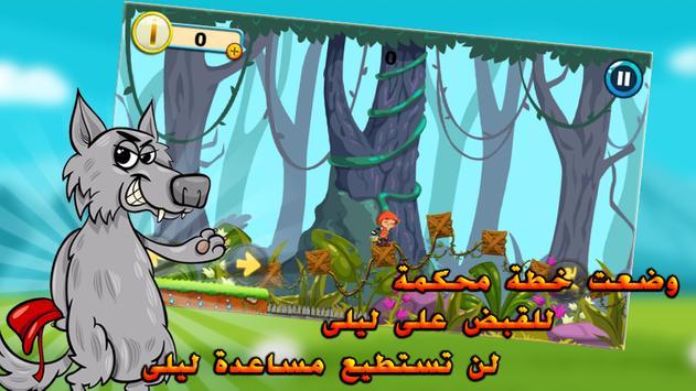 لعبة مغامرات ليلى والذئب screenshot 2