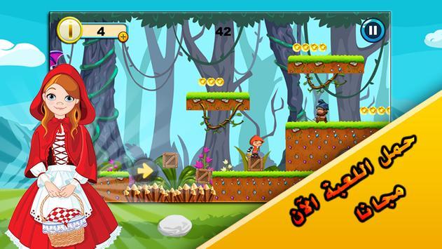 لعبة مغامرات ليلى والذئب screenshot 4