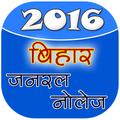 Bihar GK 2016