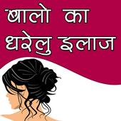 बालों का घरेलु इलाज icon