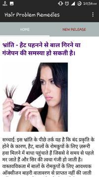 बालों का घरेलु इलाज screenshot 1