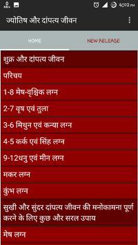 ज्योतिष और दांपत्य जीवन apk screenshot