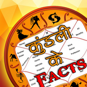 कुंडली के 300 तथ्य icon