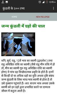 कुंडली के 300 तथ्य apk screenshot