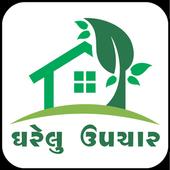 Gujarati Gharelu Upchar icon