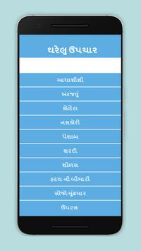 Gujarati Gharelu Upchar poster
