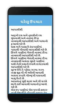 Gujarati Gharelu Upchar apk screenshot