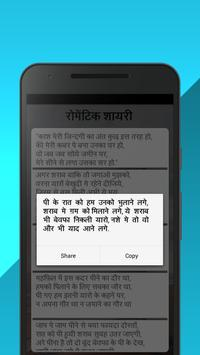 Hindi Romantic Shayari 2018 screenshot 3