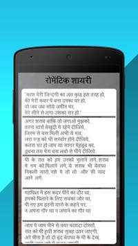 Hindi Romantic Shayari 2018 screenshot 1