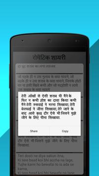 Hindi Romantic Shayari 2018 screenshot 2