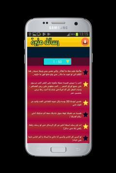 رسائل ساخنة و متيرة 2017 apk screenshot