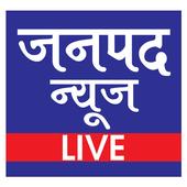 Janpad News Live icon