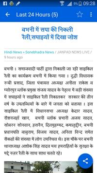 Janpad News Live apk screenshot