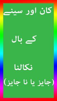 Scholar Faiz Syed apk screenshot