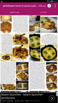 وصفات طبخ فيسبوك مصورة ساهلة و سريعة screenshot 1