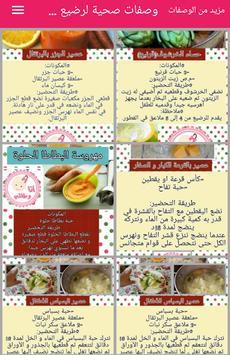 وصفات صحية لرضيع من 4 الي 6 اشهر poster