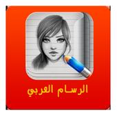 برنامج الرسام (الرسم والتلوين) icon