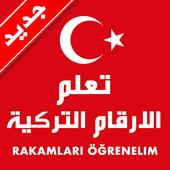 تعلم الارقام التركية icon