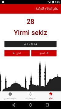 تعلم الارقام التركية screenshot 4
