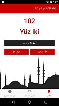 تعلم الارقام التركية poster