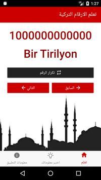 تعلم الارقام التركية screenshot 1