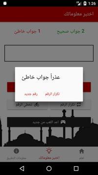 تعلم الارقام التركية screenshot 2