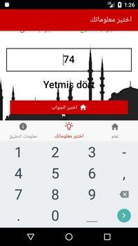 تعلم الارقام التركية screenshot 3
