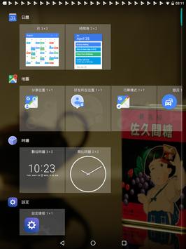 Launcher<3 screenshot 7