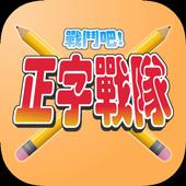正字戰隊 icon