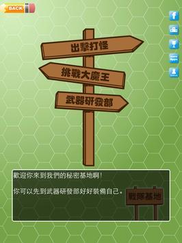 正字戰隊 screenshot 12