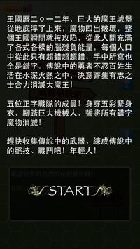 正字戰隊 screenshot 1