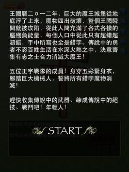 正字戰隊 screenshot 6