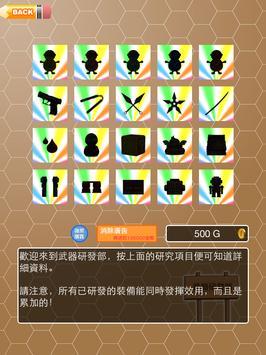 正字戰隊 screenshot 9