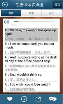 情景会话达人 apk screenshot