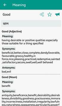 English Bangla Dictionary apk screenshot