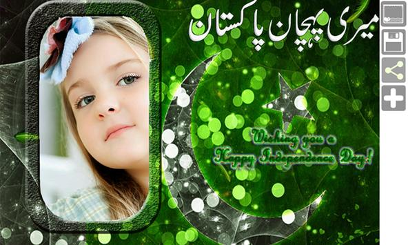 Pak independence day Frames screenshot 9