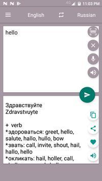 Russian English Translator poster