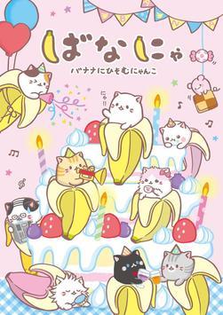 Bananya anime Wallpapar screenshot 1