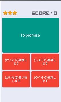 JAPANESE VOCABULARY REVIEWER screenshot 1