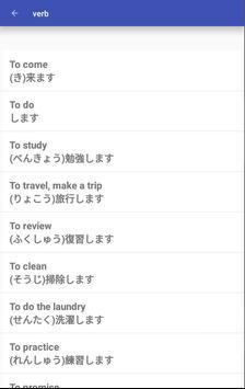 JAPANESE VOCABULARY REVIEWER screenshot 6