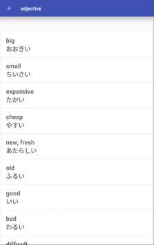 JAPANESE VOCABULARY REVIEWER screenshot 7