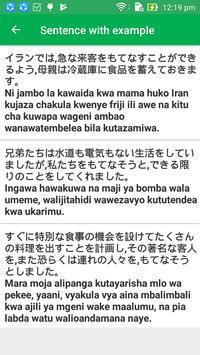 Japanese Swahili Dictionary screenshot 4