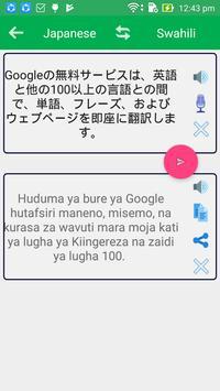 Japanese Swahili Dictionary screenshot 9