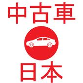 中古車 日本 icon