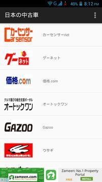中古車 日本 poster