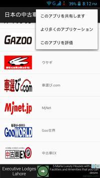 中古車 日本 screenshot 1