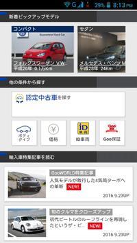 中古車 日本 screenshot 2