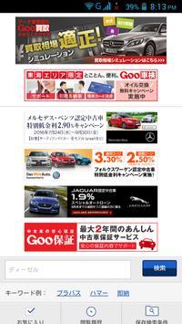 中古車 日本 screenshot 4
