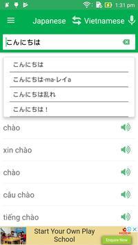 Japanese Vietnamese Dictionary screenshot 1